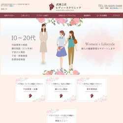 兵庫県尼崎市産科 婦人科 生殖医療科