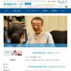 兵庫県芦屋市内科、外科、整形外科、皮フ科、泌尿器科