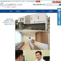 神奈川県横浜市磯子区内科、循環器内科