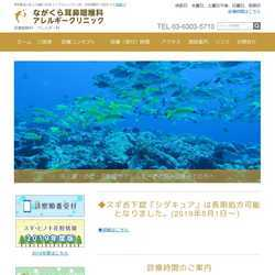 東京都品川区耳鼻咽喉科・アレルギー科