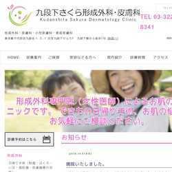 東京都千代田区小児科、皮膚科、形成外科、美容皮膚科