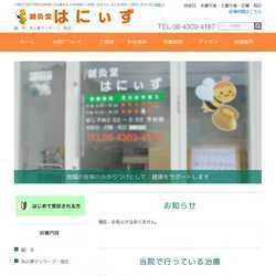 大阪府大阪市平野区 はり、きゅう、あん摩、マッサージ、指圧