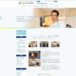 富山県富山市一般内科、内視鏡内科、消化器内科、アレルギー科