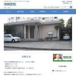 東京都板橋区内科・小児科