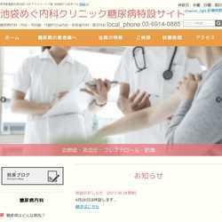 東京都豊島区糖尿病内科・内科・呼吸器内科・内分泌内科・漢方内科