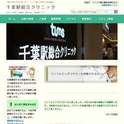 千葉県千葉市中央区内科、小児科、皮膚科、整形外科、内視鏡センター