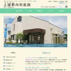 福島県本宮市内科 呼吸器内科