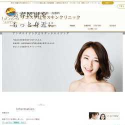 神奈川県藤沢市美容皮膚科、形成外科、皮膚科