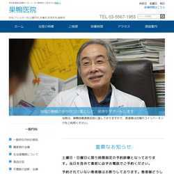 東京都豊島区麻酔科,内科,皮膚科,形成外科,リハビリテーション科
