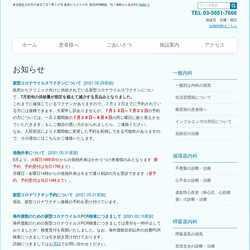 東京都足立区内科 呼吸器科 循環器科 小児科
