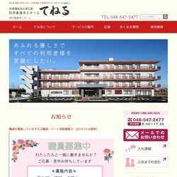 埼玉県鴻巣市特別養護老人ホーム