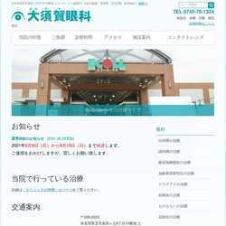 奈良県香芝市眼科