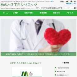 東京都杉並区内科 消化器内科 内視鏡内科 肝臓内科