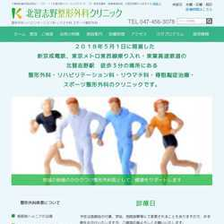 千葉県八千代市整形外科