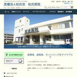 大阪府四條畷市内科, 外科, 放射線科