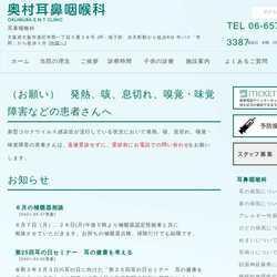 大阪府大阪市港区耳鼻咽喉科