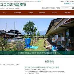 神奈川県藤沢市訪問診療、往診、訪問看護、外来診療