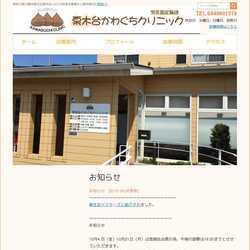 神奈川県川崎市麻生区内科 小児科 外科 小児外科