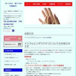 東京都江東区小児科、耳鼻咽喉科、小児耳鼻咽喉科、アレルギー科