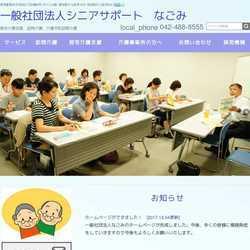 東京都調布市居宅介護支援、訪問介護、介護予防訪問介護