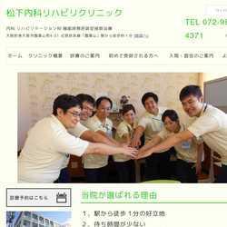 大阪府東大阪市リハビリテーション科,内科