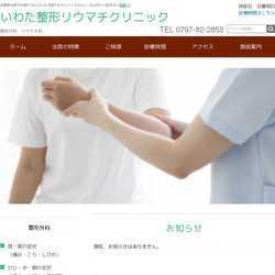 兵庫県宝塚市整形外科 リウマチ科