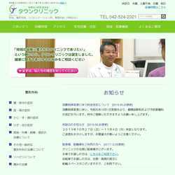 東京都立川市外科,整形外科,皮膚科,リハビリテーション科,美容外科