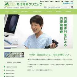東京都国分寺市内科 消化器内科
