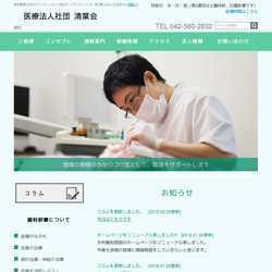 東京都国立市歯科