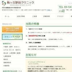 東京都世田谷区循環器内科