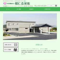 和歌山県有田郡有田川町特別養護老人ホーム、ショートステイ、デイサービス、訪問介護