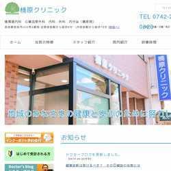 奈良県奈良市循環器科 心臓血管外科 内科 外科 内分泌(糖尿病)