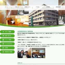 神奈川県藤沢市介護 特別養護老人ホーム ショートスティ デイサービス