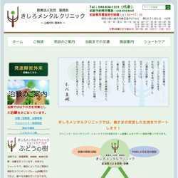 神奈川県川崎市多摩区心療内科 精神科