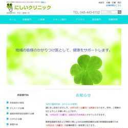神奈川県横浜市泉区呼吸器内科・内科/産婦人科