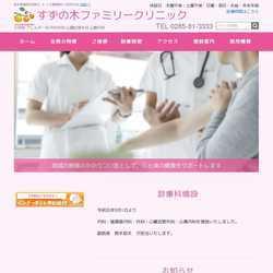栃木県真岡市内科 小児科 アレルギー科