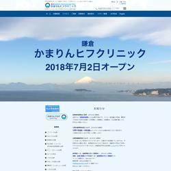 神奈川県鎌倉市皮膚科、アレルギー科、小児皮膚科、形成外科、美容皮膚科
