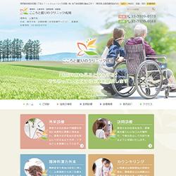 東京都板橋区精神科