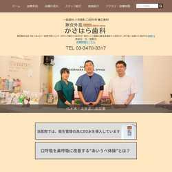 東京都渋谷区歯科, 小児歯科, 矯正歯科, 口腔外科