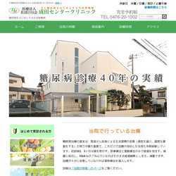 千葉県成田市生活習慣病 糖尿病