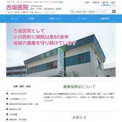 東京都小平市内科 小児科 皮膚科