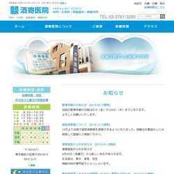 東京都品川区内科・小児科・呼吸器科