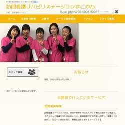 東京都板橋区介護 訪問看護