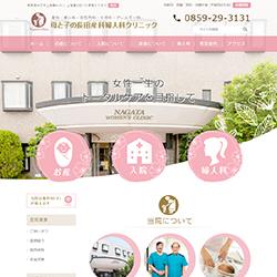 鳥取県 米子市小児科,新生児内科,アレルギー科