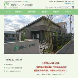 栃木県那須塩原市精神科・心療内科