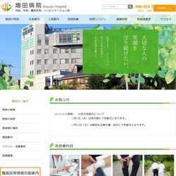 愛媛県松山市内科、外科、胃腸科、リハビリテーション科