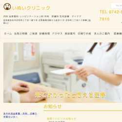 奈良県奈良市泌尿器科・内科・外科・リハビリテーション科・在宅診療