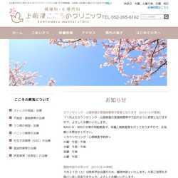 愛知県名古屋市中区心療内科 精神科