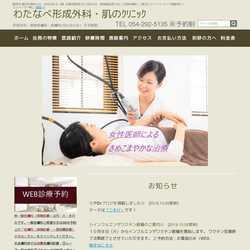 静岡県静岡市形成外科・皮膚科・美容皮膚科