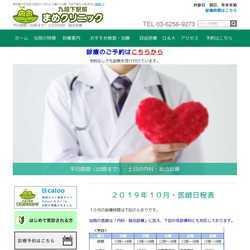 東京都中央区内科 外科